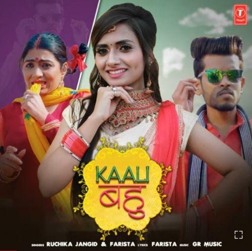Kaali Bahu Ruchika Jangid new mp3 song free download, Kaali Bahu Ruchika Jangid full album