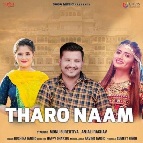 Tharo Naam Ruchika Jangid new mp3 song free download, Tharo Naam Ruchika Jangid full album