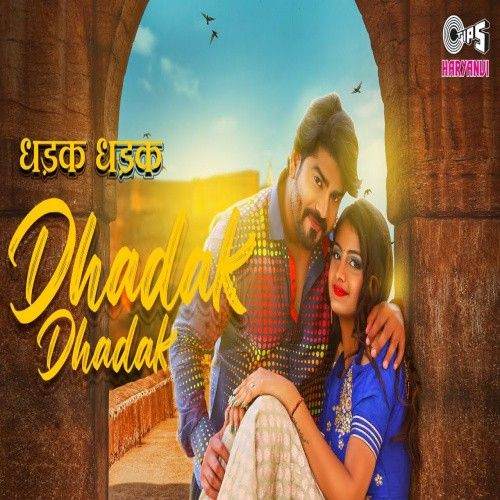 Dhadak Dhadak Vishvajeet Choudhary new mp3 song free download, Dhadak Dhadak Vishvajeet Choudhary full album